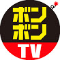 ボンボンTV YouTube Photo