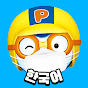 뽀로로(Pororo) YouTube Photo